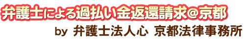 弁護士による過払い金返還請求 <span>by 弁護士法人心</span>